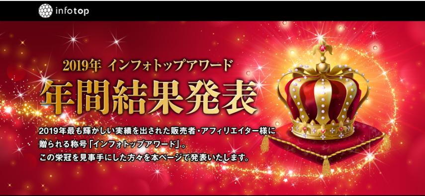 【せどり情報発信】infotop販売者部門で新人賞獲得