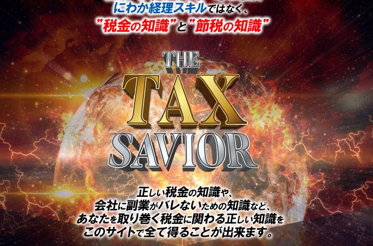 【せどり情報発信】税金・節税コンテンツをプロデュース