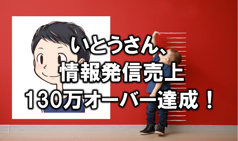 【せどり情報発信】いとうさん、情報発信売上130万オーバー達成!