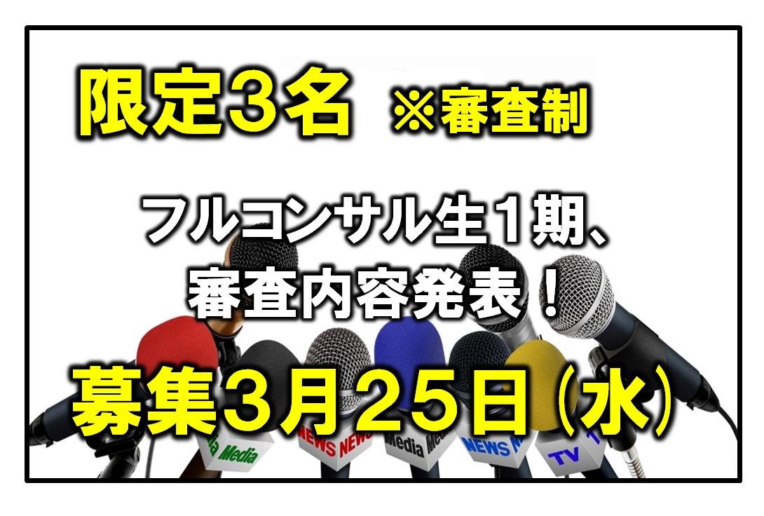【せどり情報発信】フルコンサル生1期、審査内容発表!
