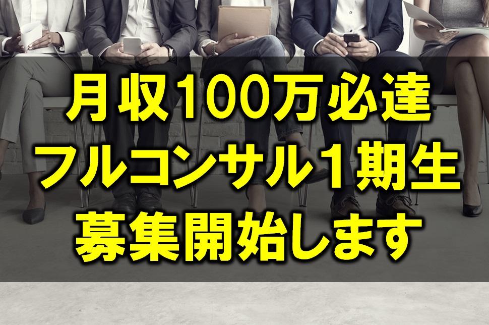 【せどり情報発信】月収100万必達フルコンサル1期生募集開始