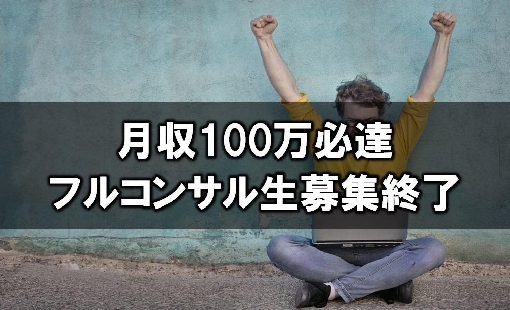 【せどり情報発信】月収100万必達フルコンサル生募集終了