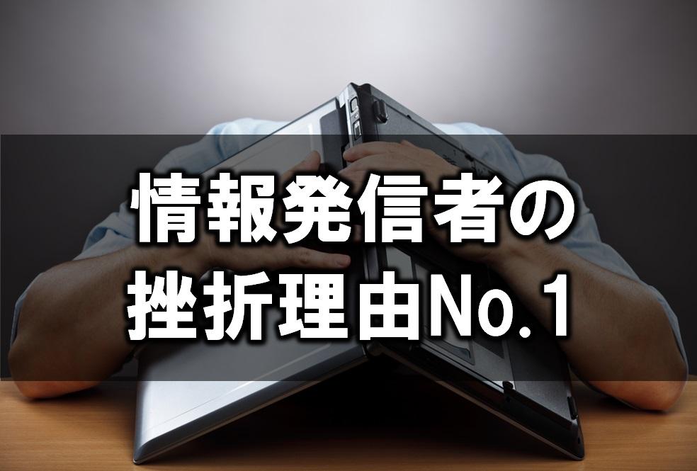 【せどり情報発信】情報発信者の挫折理由No.1