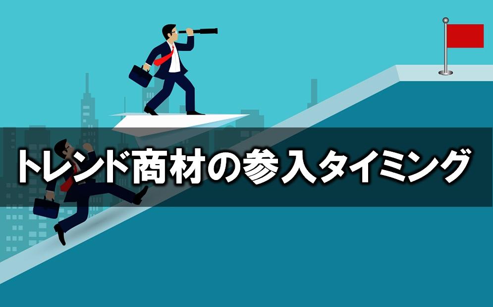 【せどり情報発信】トレンド商材の参入タイミング