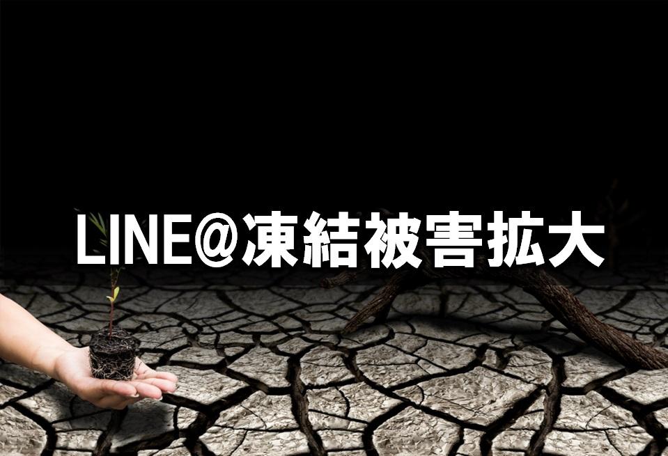 【せどり情報発信】LINE@凍結被害拡大