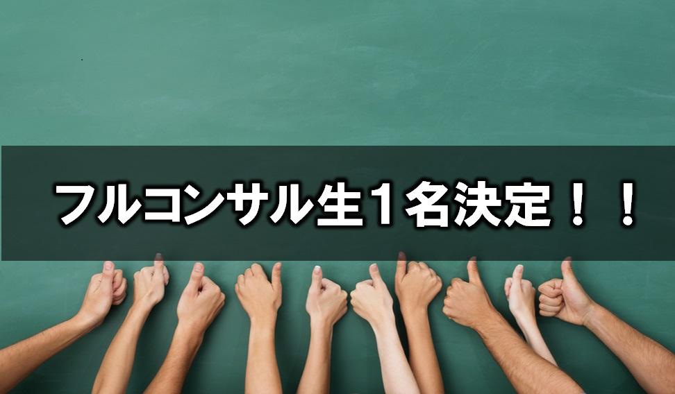 【せどり情報発信】フルコンサル生1名決定!!