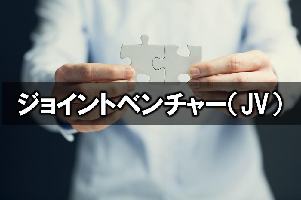 【せどり情報発信】ジョイントベンチャー(JV)