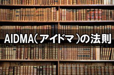 【せどり情報発信】AIDMA(アイドマ)の法則