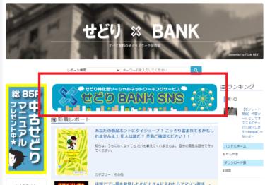 【せどり情報発信】せどりBANK-SNS