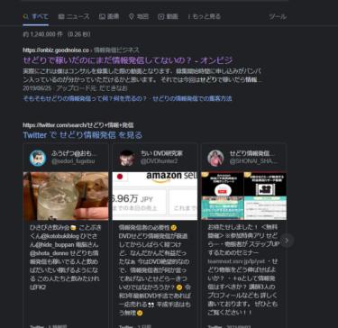 せどり情報発信のSEOアルゴリズムにツイッター?